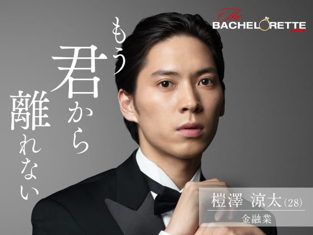 榿澤涼太 バチェロレッテ 男性メンバー