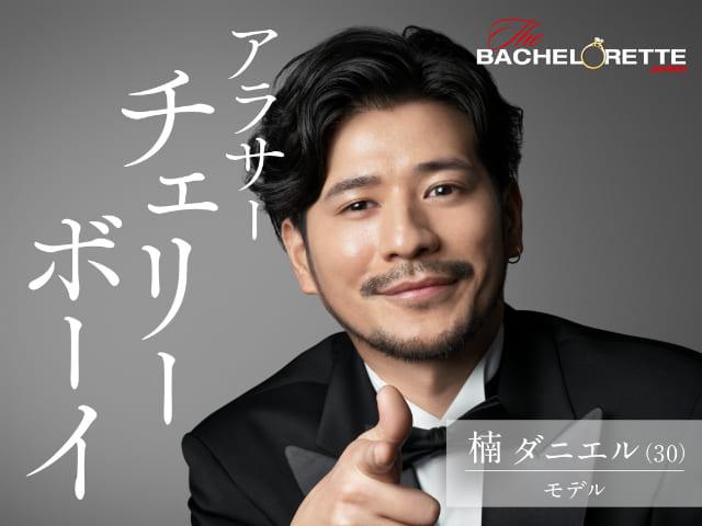 楠ダニエル バチェロレッテ 男性メンバー