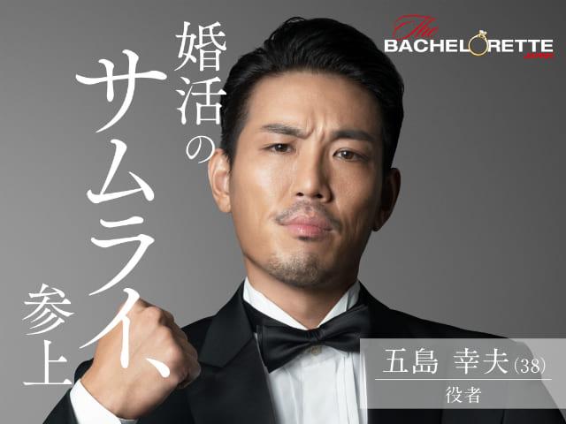 五島幸男 バチェロレッテ 男性メンバー