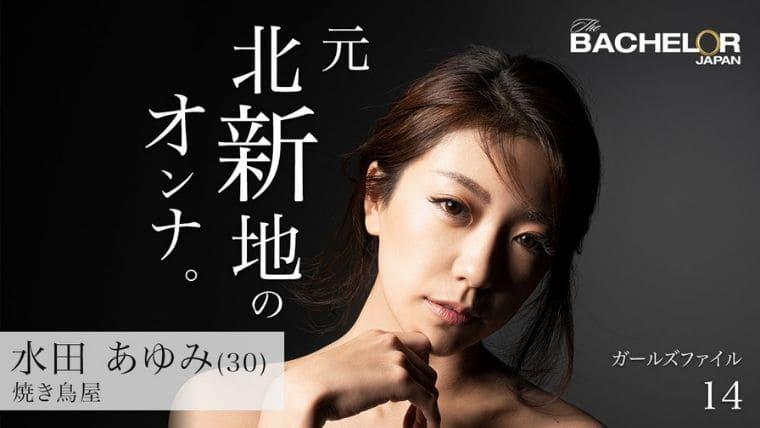 水田あゆみ(バチェラー3)のプロフィール【元・北新地の女】|anblog