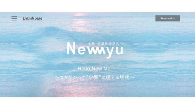 newly