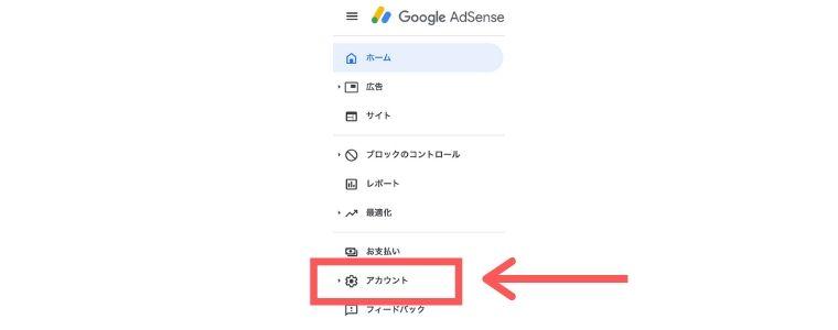 AdSenseサイト運営者