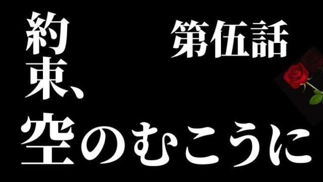バチェラー3第5話ネタバレ